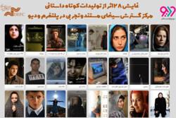 مرکز گسترش ۲۸ فیلم کوتاه برای علاقهمندان سینما منتشر کرد