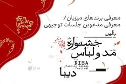 تولیدکنندگان میزبان جشنواره ملی مد و لباس دیبا معرفی شدند