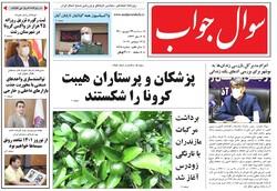 صفحه اول روزنامه های گیلان ۲۳ شهریور ۱۴۰۰