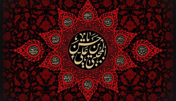 سوگواره،السلام،مجتبي،غريب،مردمي،حسن،امام،الاسلام،حجت،دبير،حض ...