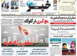 صفحه اول روزنامه های فارس ۲۳ شهریور ۱۴۰۰
