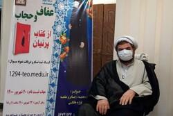 سومین مرحله مسابقه عفاف و حجاب در بهارستان برگزار میشود