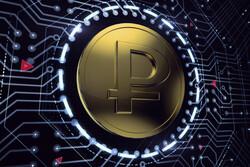 روبل دیجیتال قبل از ۲۰۳۰ به پول رسمی روسیه تبدیل میشود