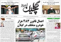صفحه اول روزنامه های گیلان ۲۴ شهریور ۱۴۰۰