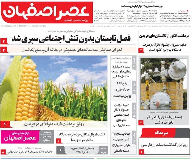 روزنامه های اصفهان 23 شهریور 1400