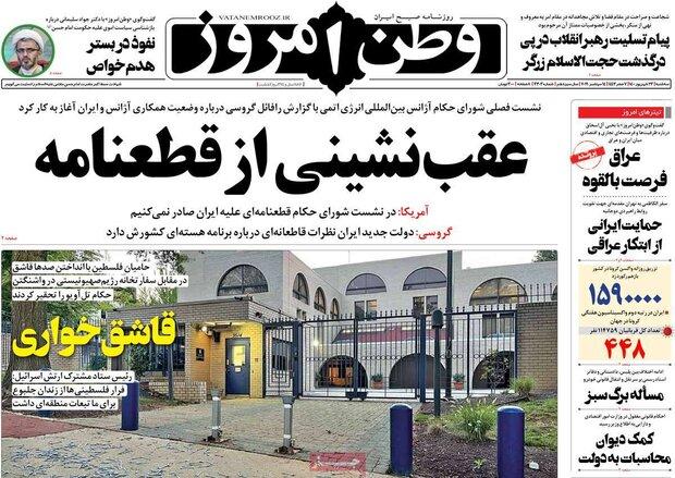روزنامههای صبح سهشنبه ۲۳ شهریور ۱۴۰۰