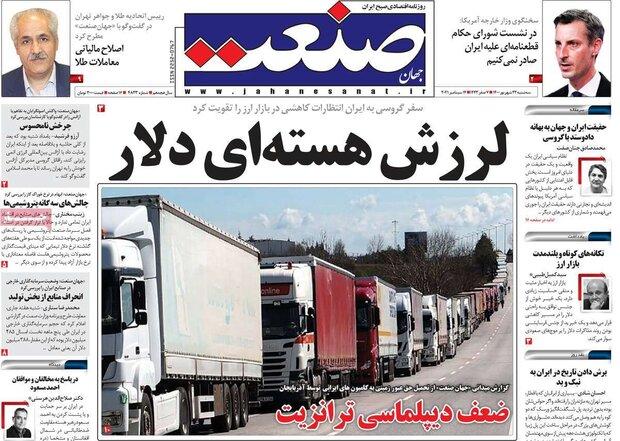 روزنامههای اقتصادی سهشنبه ۲۳ شهریور ۱۴۰۰