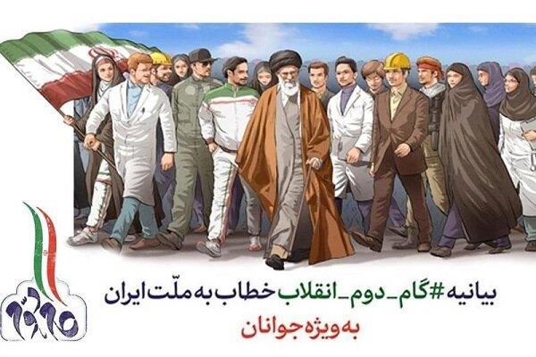 نشست تخصصی بیانیه گام دوم انقلاب اسلامی برگزار میشود