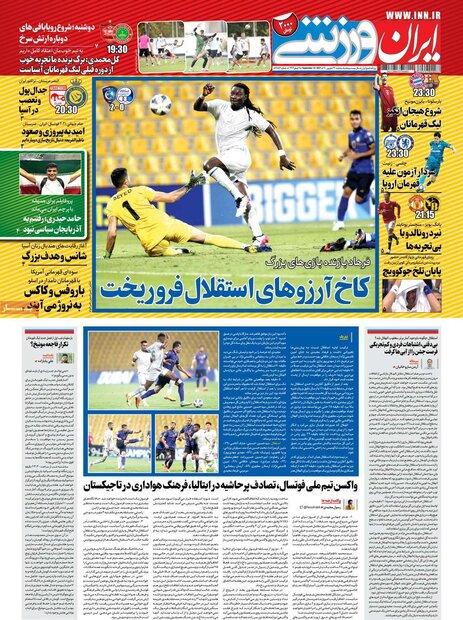 روزنامههای ورزشی سهشنبه ۲۳ شهریور ۱۴۰۰