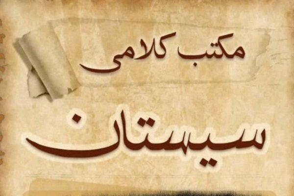 کتاب «مکتب کلامی سیستان» به چاپ رسید
