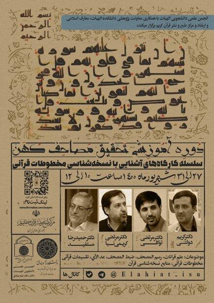 دوره آموزشی تحقیق مصحفهای کهن قرآنی برگزار میشود