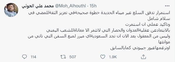 اولین کشتی از جده به سمت الحدیده یمن به راه افتاد/ گامی صحیح است
