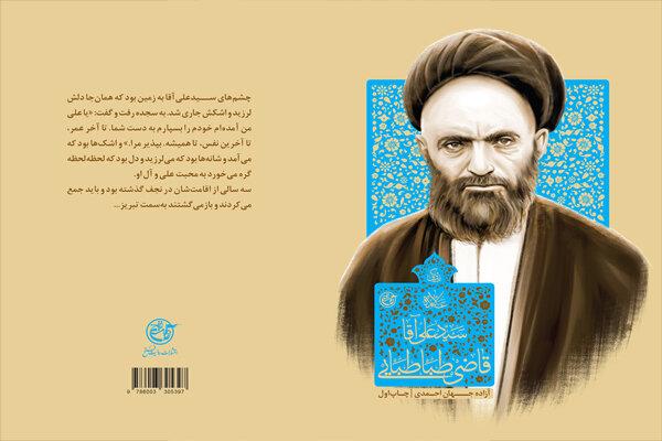 کتاب «زندگی سید علی آقا قاضی طباطبایی» منتشر شد