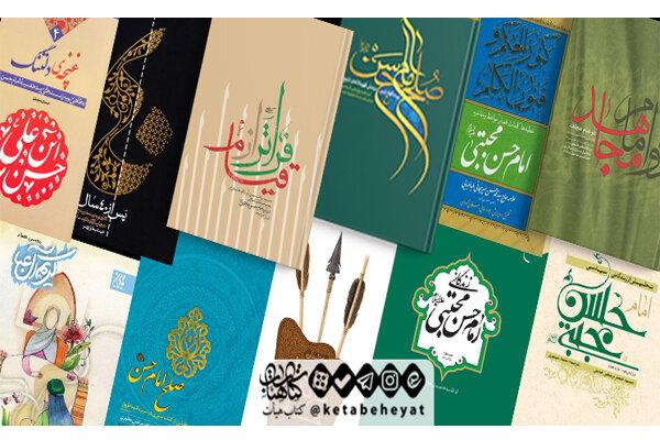 امام،حسن،السلام،كتاب،مجتبي،زندگي،قيمت،صلح،تومان،سياسي،قرار،ا ...