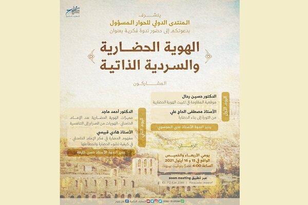نشست دو روزه «هویت تمدنی و خودروایتگری» برگزار میشود