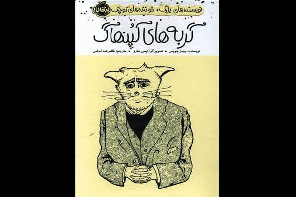 «گربههای کپنهاگ» جیمز جویس منتشر شد/قصه خالق «اولیس» برای کودکان