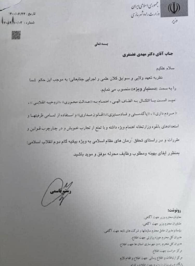 مهدی غضنفری دستیار ویژه وزیر راه و شهرسازی شد