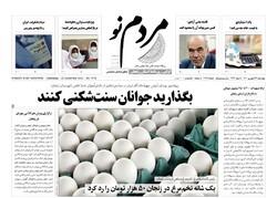 صفحه اول روزنامه های استان زنجان ۲۴ شهریور ۱۴۰۰