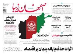 روزنامه های اصفهان چهارشنبه ۲۴ شهریور ۱۴۰۰