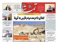 صفحه اول روزنامه های فارس ۲۴ شهریور ۱۴۰۰