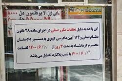 ۱۴ واحد مرغ فروشی متخلف در کرمانشاه پلمب شد