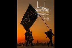 عکسهای اربعین «چله وصل» به موزه امام علی (ع) رسید