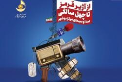 «از آژیر قرمز تا ۴۰ سالگی صدا و سیمای مرکز بوشهر» به چاپ رسید