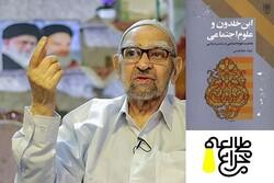 از وصیت حیدر رحیمپور برای خرید کاغذ و قلم تا چاپ یک کتاب نایاب