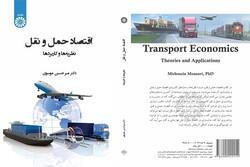 «اقتصاد حمل و نقل» به قلم میرحسین موسوی منتشر شد