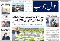 صفحه اول روزنامه های گیلان ۲۵ شهریور ۱۴۰۰