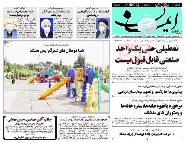 صفحه اول روزنامه های استان قم ۲۴ شهریور ۱۴۰۰