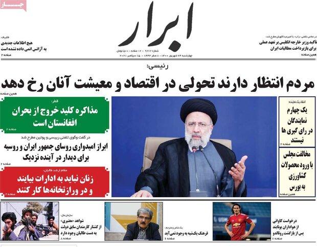 روزنامههای صبح چهارشنبه ۲۴ شهریور ۱۴۰۰