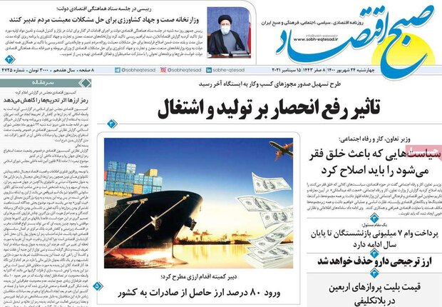 روزنامههای اقتصادی چهارشنبه ۲۴ شهریور ۱۴۰۰