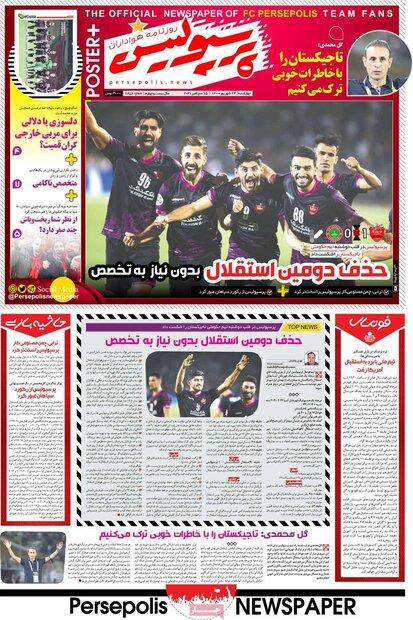 روزنامههای ورزشی چهارشنبه ۲۴ شهریور ۱۴۰۰