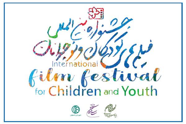اعلام اسامی آثار پویانمایی کوتاه جشنواره فیلم کودک