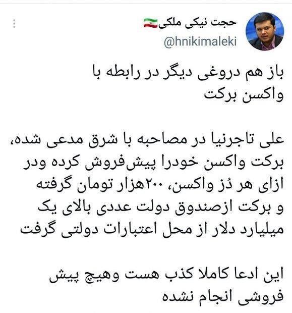 تکذیب ادعای دروغ پیش فروش واکسن کُوو ایران برکت