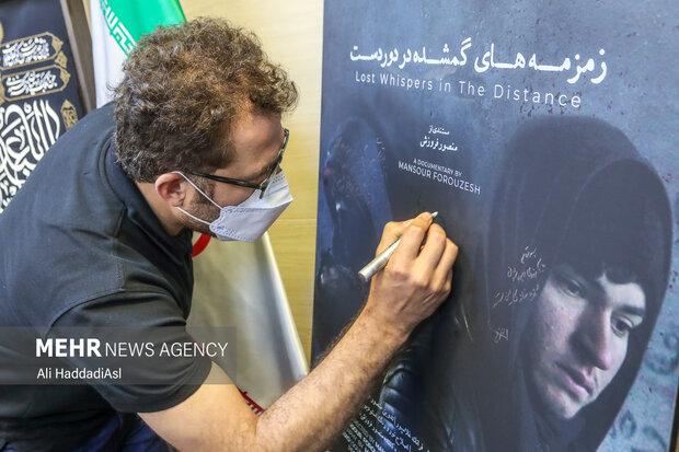امضای پوستر فیلم زمزمه های گمشده در دور دست توسط منصور فروزش کارگردان این مستند امضامی شود