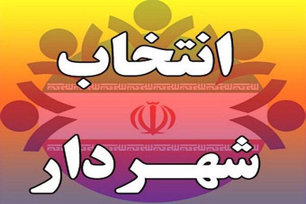 حکم دو شهردار اصفهان صادر شد