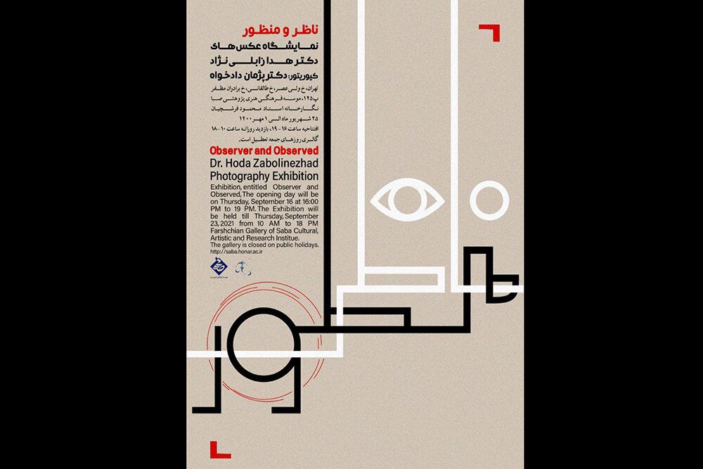 نمایشگاه عکس «ناظر و منظور» برپا میشود/ کنکاشی در باب فعل مشاهده