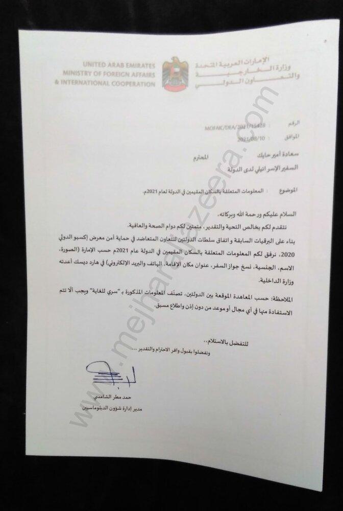 """اتفاقية """"ابراهام"""" وخسران الدول العربية الاربعة لصالح تل ابيب"""