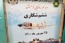 مستند ششم شکاری در بوشهر رونمایی شد