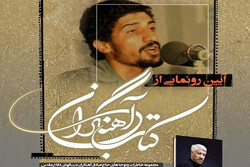 کتاب حاج صادق آهنگران رونمایی میشود