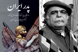 «پدر ایران» برای ششمینبار به کتابفروشیها آمد/داستان زندگی کوروش