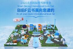 بدء الدورة الثامنة والعشرين لمعرض الصين الدولي للكتاب بمشاركة إيران