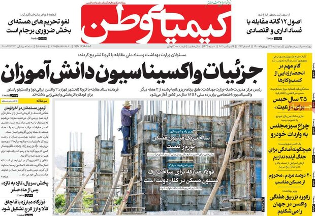 روزنامههای صبح پنجشنبه ۲۵ شهریور ۱۴۰۰