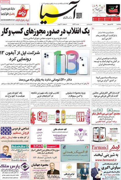 روزنامههای اقتصادی پنجشنبه ۲۵ شهریور ۱۴۰۰