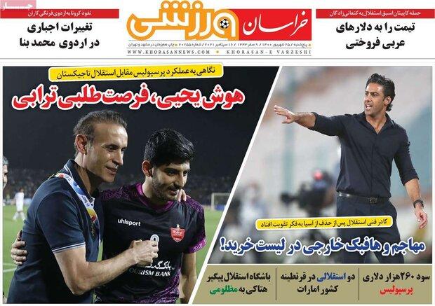 روزنامههای ورزشی پنجشنبه ۲۵ شهریور ۱۴۰۰