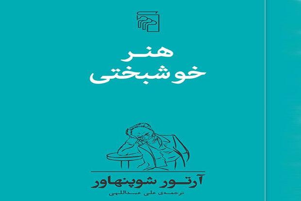 «هنر خوشبختی» شوپنهاور به چاپ هفتم رسید