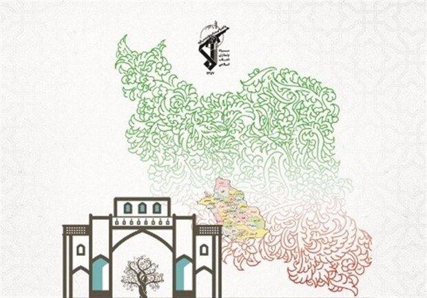 نخستین دوره جشنواره «هاتف» در استان فارس برگزار می شود