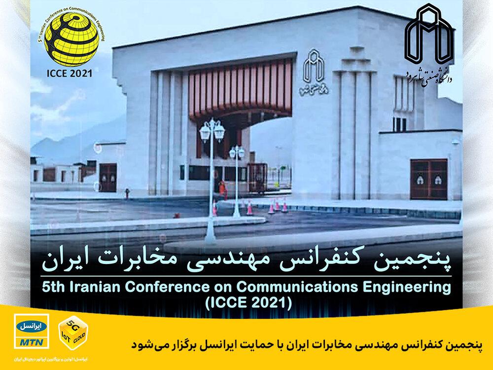 برگزاری پنجمین کنفرانس مهندسی مخابرات ایران با حمایت ایرانسل